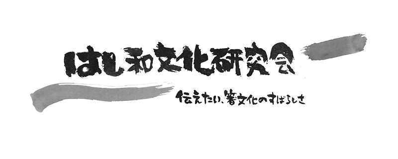 about-hashiwa-logo