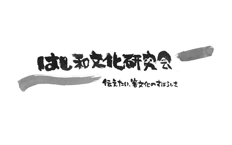 about-hashiwa-logo2