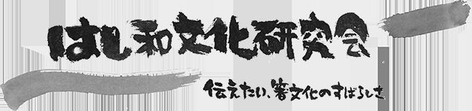 はし和文化研究会